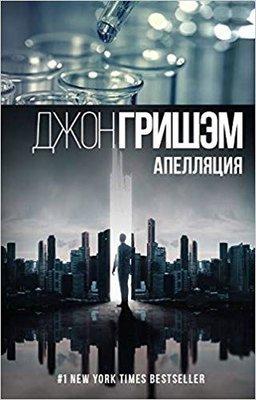 Apellyatsiya(Appeal)