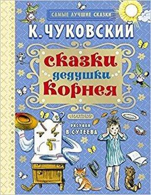 Skazki dedushki Korneya(Tales of Grandpa Korney)