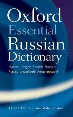 Oxford Essential Russian Dictionary: Russian - English and English - Russian