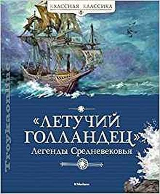 Letuchiy gollandets. Legendy Srednevekovya(Flying Dutchman. Legends of the Middle Ages)