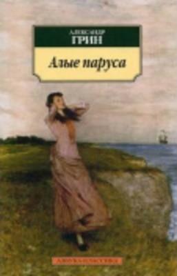 Alye parusa(Scarlet Sails)