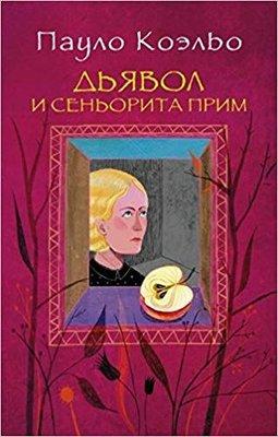 Diavol I Senorita Prim in Russian(Devil and Signorite Prim)