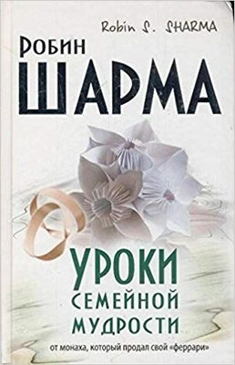 "Uroki semeinoi mudrosti ot Monakha, kotoryi prodal svoi ""Ferrari""(Lessons of family wisdom from Monk"
