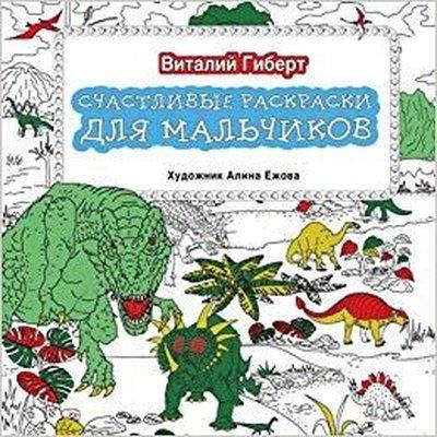 Schastlivye raskraski dlya malchikov(Happy coloring pages for boys)