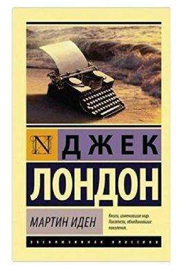 Martin Iden: Russian Language