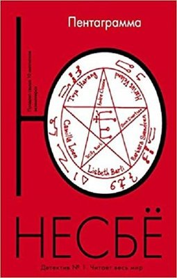 Pentagramma(Pentagram)