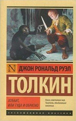Hobbit (Rusça) -