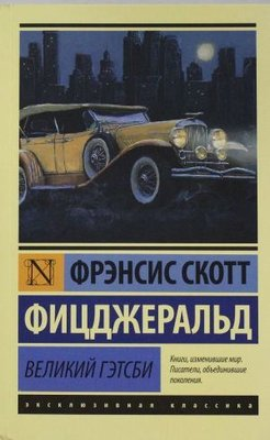 Velikii Getsbi(The Great Gatsby)