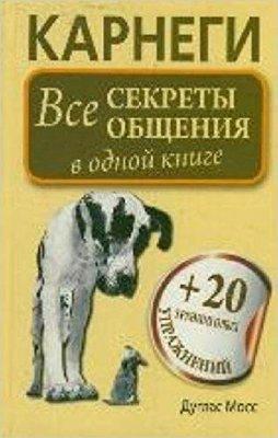 Karnegi. Vse sekrety obscheniya v odnoy knige(Carnegie. All the secrets of communication in one book