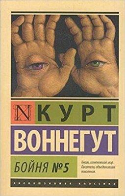 "Boynya â""–5(Slaughterhouse No. 5)"