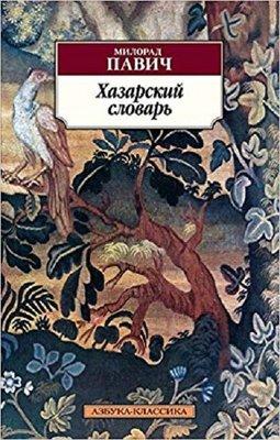 Hazarskiy slovar(Khazar dictionary)
