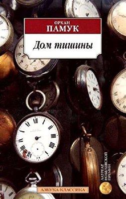 Dom tishiny(House of silence)
