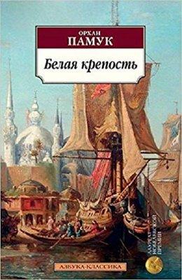 Belaya krepost(White Fortress)