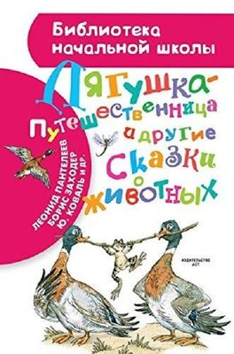 Lyagushka-puteshestvennitsa i drugie skazki o zhivotnyh(Frog traveler and other tales of animals)