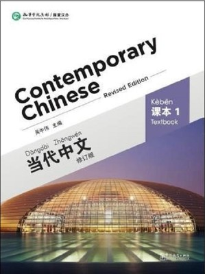 Contemporary Chinese 1 Textbook-Revised Ed