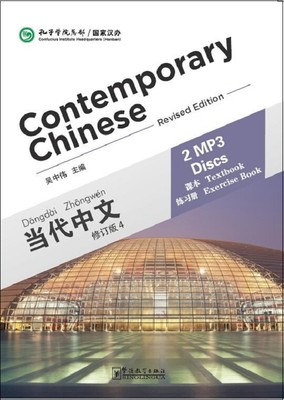 Contemporary Chinese 4 MP3-Revised