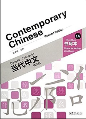 Contemporary Chinese 1A Character Writing Workbook-Revised