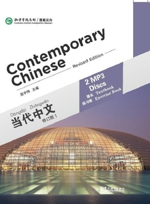 Contemporary Chinese 1 MP3-Revised