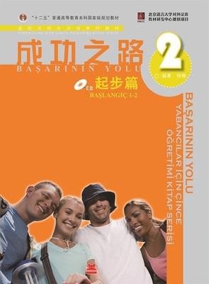 Başarının Yolu-Başlangıç 1-2-Yabancılar Çince Öğretimi Kitap Serisi