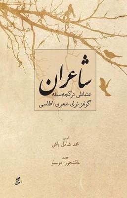 Şairan-Osmanlı Türkçesiyle Günümüz Türk Şiiri Atlası