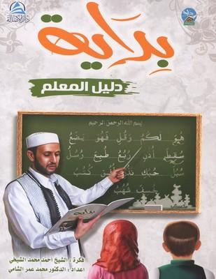 Bidaya Teacher's Guide(Arapça)