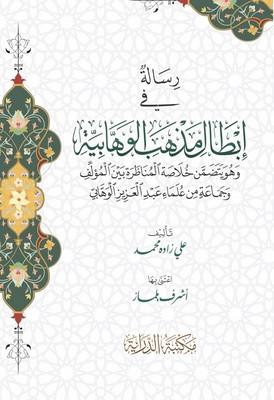 Risaletü fi İbtali-l Mezhebi-l Vahhabiyye