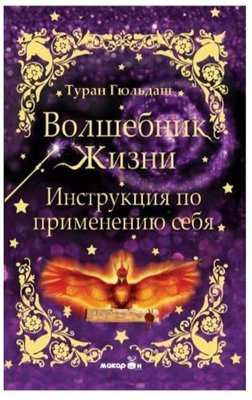 Yaşam Sihirbazı-Kendini Kullanma Kılavuzu-Rusça