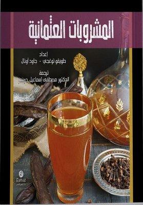 Osmanlı Şerbetleri-El Meşrubatü'l Osmaniyye