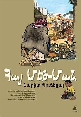 Ermeni Ninem-Ermenice