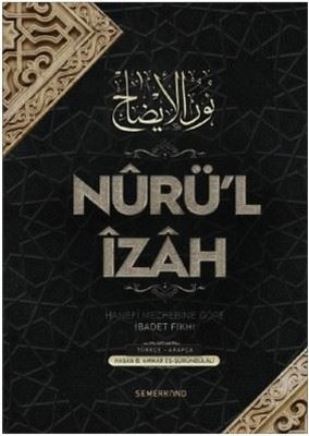 Nurü'l İzah
