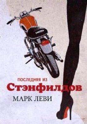 Poslednyaya iz Stenfildov(The last of the Stanfields)