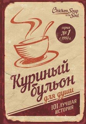 Kurinyy bulon dlya dushi. 101 luchshaya istoriya(Chicken soup for the soul)