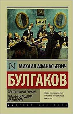 Teatralnyy roman. Zhizn gospodina de Molera(Russian)