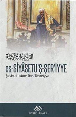 Es Siyasetu'ş Şer'iyye