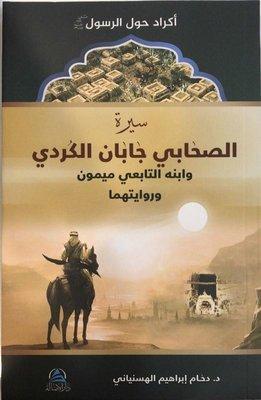 Sahabi Caban el-Kürdi ve Tabiin Oğlu Meymun bin Caban'ın Hayatı ve Rivayetleri