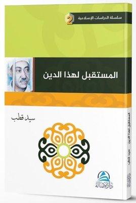 Bu Dinin Geleceği-Arapça 2