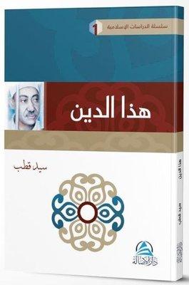 Bu Din: Arapça-1