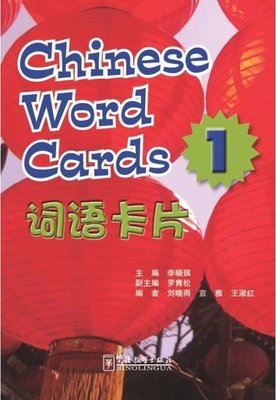Voyages in Chinese 1-Chinese Word Cards