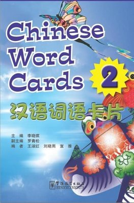 Voyages in Chinese 2-Chinese Word Cards