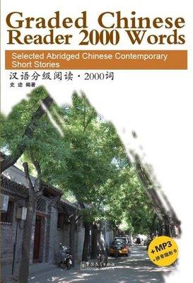 Graded Chinese Reader 1-2000 Words-Çince Okuma