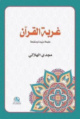Gurbetul Kur'an-Arapça