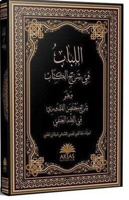 El-Lübab fi Şerhi'l Kitab Arapça