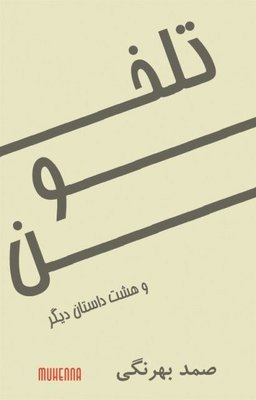 Telhun - Arapça