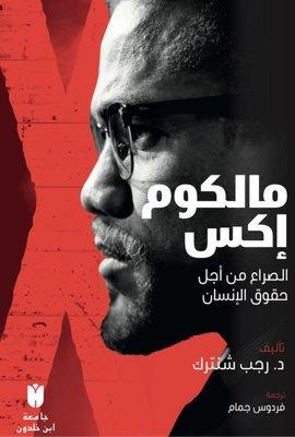 Malcolm X - Arapça