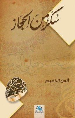 Sukkaru'n Mine'l Hicaz: Hicaz'dan Bir Şeker - Arapça