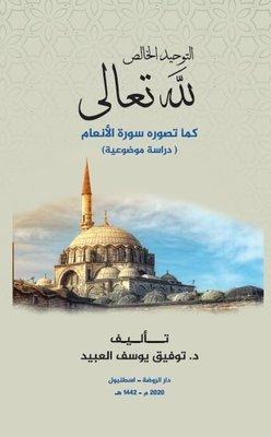 Et-Tevhidü'l Halis Lillahi Teala