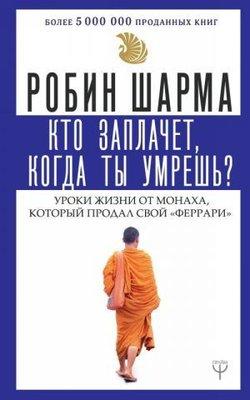 Kto zaplachet kogda ty umresh? Uroki zhizni ot monakha kotoryj prodal svoj ferrari