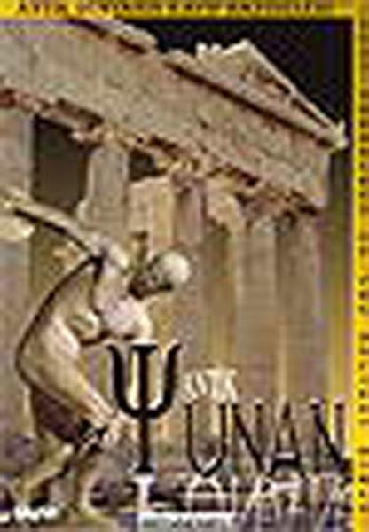 Antik Yunan Kitap Konusu