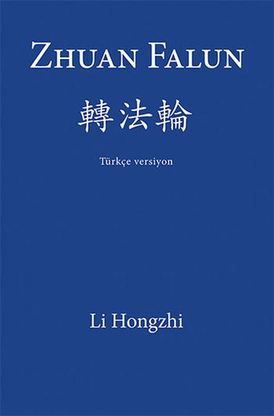 Zhuan Falun Ebook